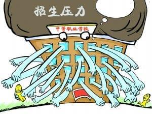 北京:中专高职不得擅自跨省招生
