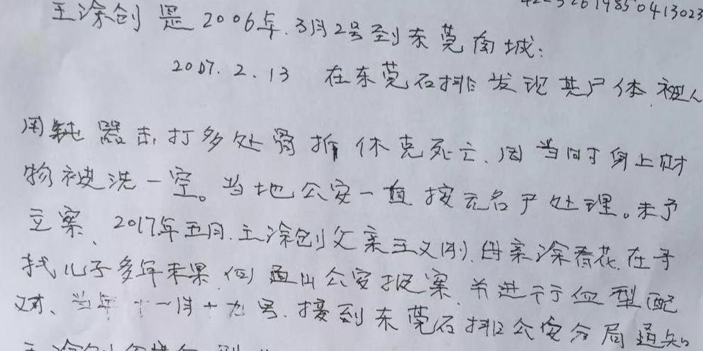 通山男伢在东莞被害十年后才发现