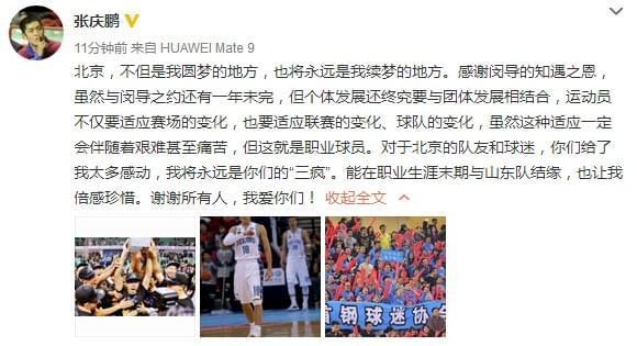 张庆鹏离别感言:谢闵指知遇之恩 永远是北京三疯
