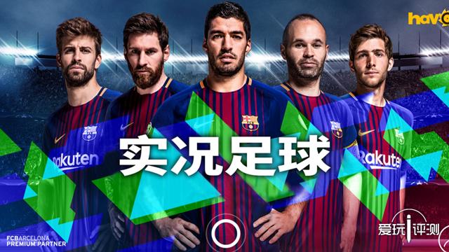 01:《实况足球》系列向来在中国玩家当中有着深厚的群众基础