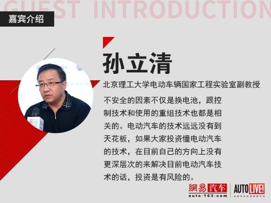 孙立清:不安全与控制技术和重组技术高度相关