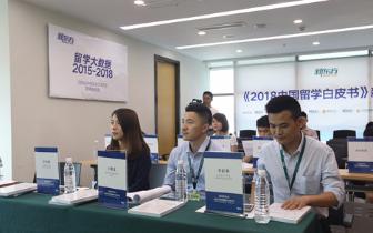 2018中国留学白皮书发布 用大数据看留学发展