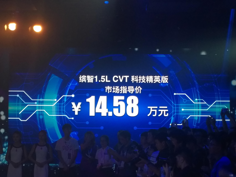 售价14.58万元 缤智1.5L高配版正式上市
