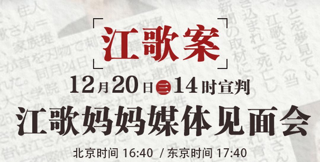 江歌案东京庭审结束,当庭宣判结果
