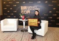 """喜讯优贝乐荣膺网易金翼奖""""2017年度品牌影响力教育机构""""荣誉"""