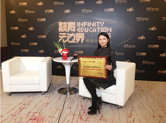 优贝乐国际儿童教育集团品牌经理来倩倩女士受邀出席颁奖现场