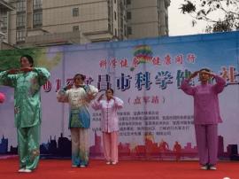 2017宜昌市科学健身社区行第2站:走进点军