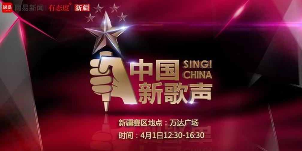 直播 《中国新歌声》新疆赛区首赛开唱