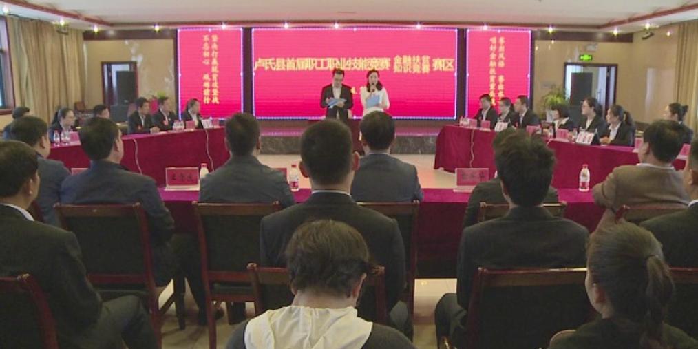 卢氏县首届职工职业技能决赛精彩上演