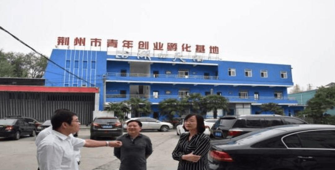 """荆州大力推进科技孵化器建设 为""""双创""""添助力"""