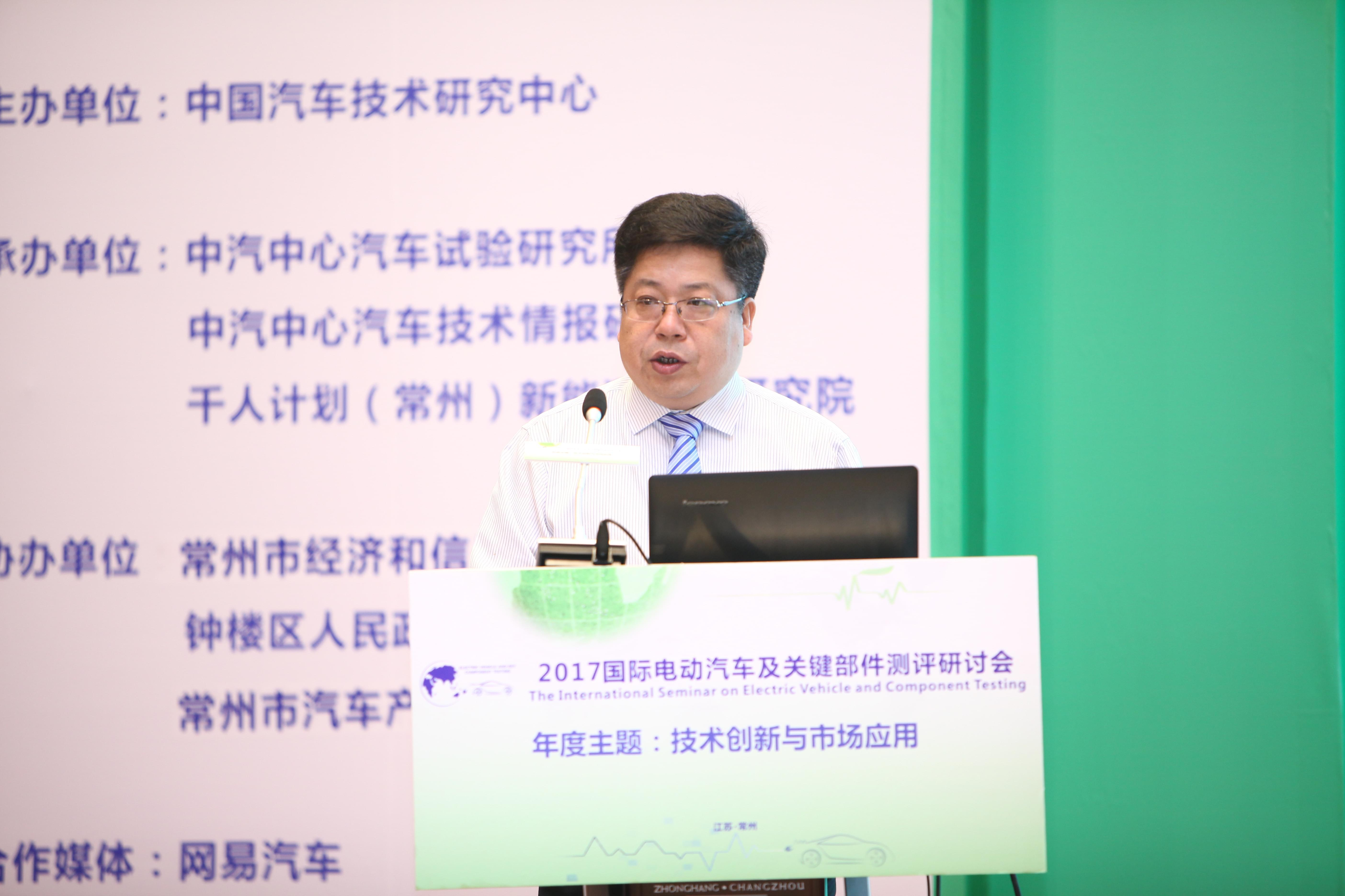 中国汽车技术研究中心副主任 吴志新