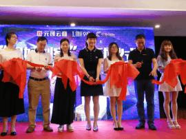 重庆经济广播、重庆美容业协会携手元创云商全力打造妈