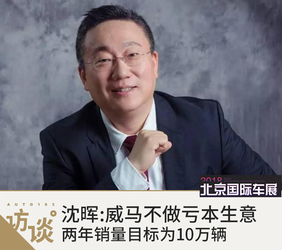 沈晖:威马不做亏本生意 两年销量目标为10万辆