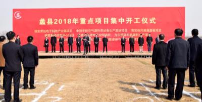 蠡县8个项目集中开建 总投资56.3亿元