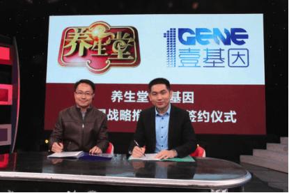 壹基因与北京卫视《养生堂》栏目达成战略合作关系