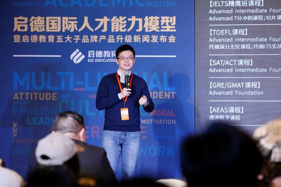 启德考培产品总经理、启德国际教育规划院院长 刘文勇