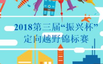 """2018第三届""""振兴杯""""定向越野锦标赛"""