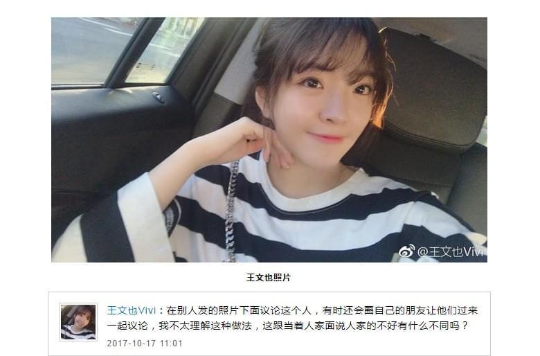 王中磊爱女发文斥议论者 不少网友一头雾水