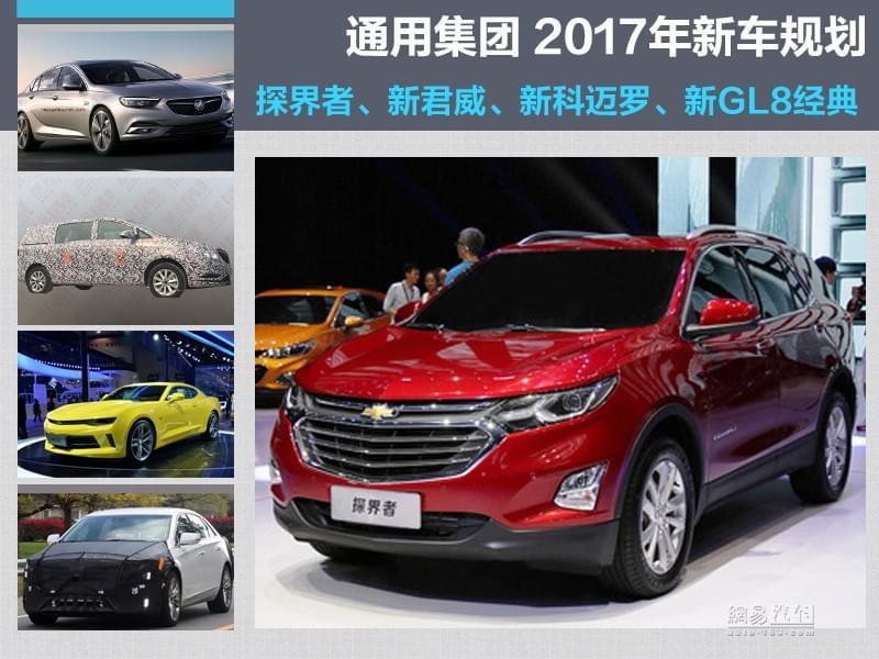 多车型全面发力 通用2017年在华新车展望