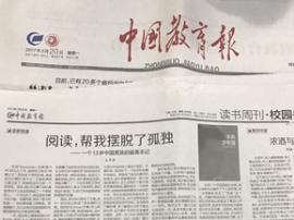 留美必读《不负少年强》上榜中国教育报意味着什么?