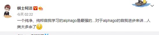 柯洁:对于AlphaGo的自我进步来讲 人类太多余了
