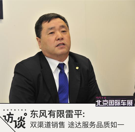 东风有限雷平:双渠道销售 途达服务品质如一