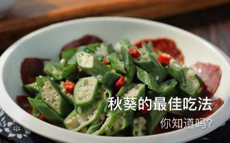 秋葵的最佳吃法 你知道吗?