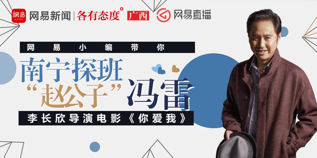 """网易小编带你南宁探班""""赵公子""""冯雷"""
