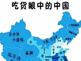 吃货眼中的中国美食地图 到各地旅游就按图索吃