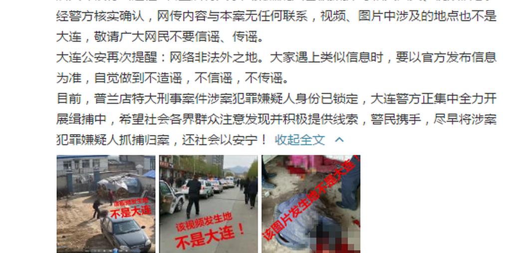 警方辟谣:普兰店案件嫌犯仍在抓捕中