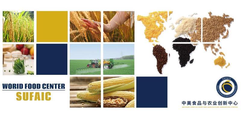 智慧农业建设 走近中美食品与农业创新中心