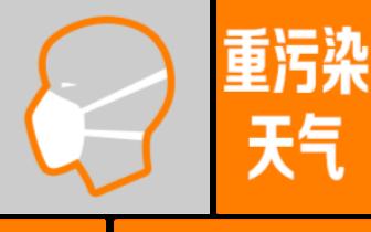 橙色预警!山西3月11日至14日将出现重污染天气