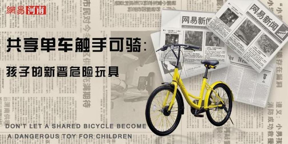 <em class='I_N_V_'>共享单车触手可骑 :孩子的新晋危险玩具</em>