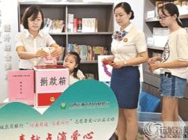 运城农商行为四川九寨沟地震灾区捐款