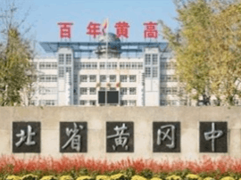 黄冈中学改革创新激发转型发展活力