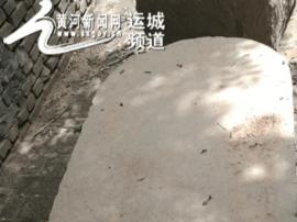 运城闻喜县发现一通刻系完整的康熙年间碑刻