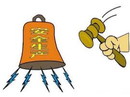 重庆:坚决遏制重特大安全事故 提高安全生产水平