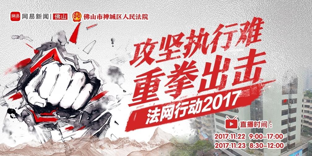 禅城法院:攻坚执行难 法网行动重拳出击