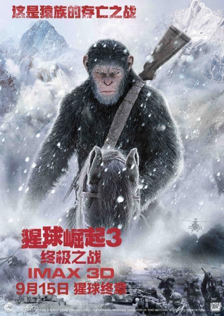 IMAX打响最燃人猿决战 观众挥泪惜别猩球系列