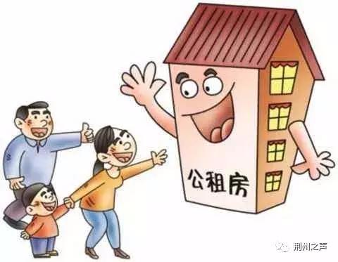 2018年荆州公租房下月开始申请 租金价格有所调整