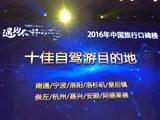 """宁波喜获""""中国旅行口碑榜评选""""双料大奖"""