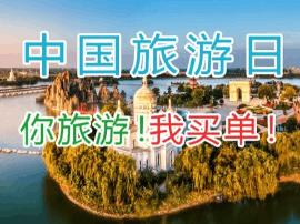 """你旅游,我买单!5.19""""中国旅游日""""畅游颍上八里河"""