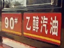 中国将推广车用乙醇汽油 2020年基本实现全覆盖