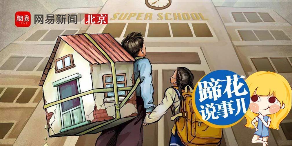 北京学区房25万1平仍抢手 如果有这钱你怎么花?