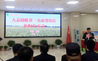 """杞县""""大蒜助脱贫·电商帮农民""""新闻发布会成功召开"""