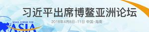 习近平出席2018博鳌论坛