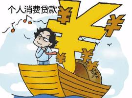 福州部分银行暂停个人消费贷款 防止资金流入楼市