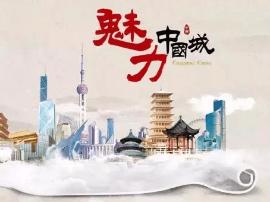 三门峡市竞演团队出征《魅力中国城》半决赛