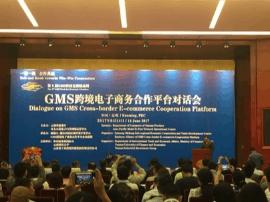 GMS跨境电子商务合作平台对话会在昆举行