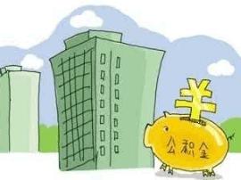 7月1日起 漳州将调整住房公积金缴存标准